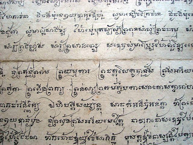 640px-bhuddha_sutra_in_thai-khmer_font
